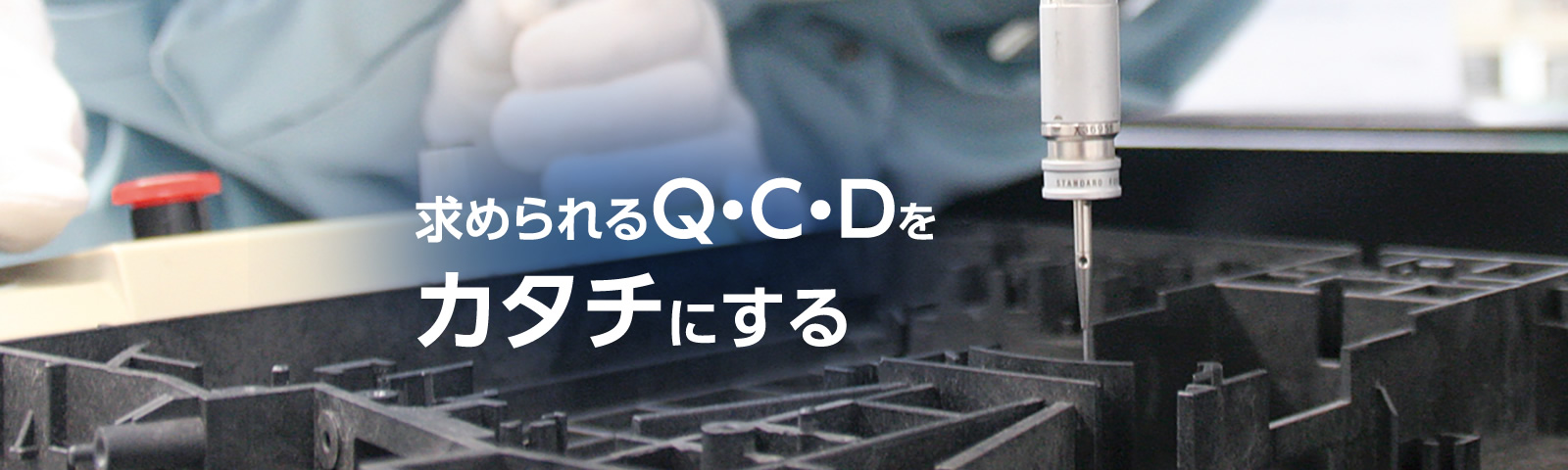 求められるQ・C・Dをカタチにする