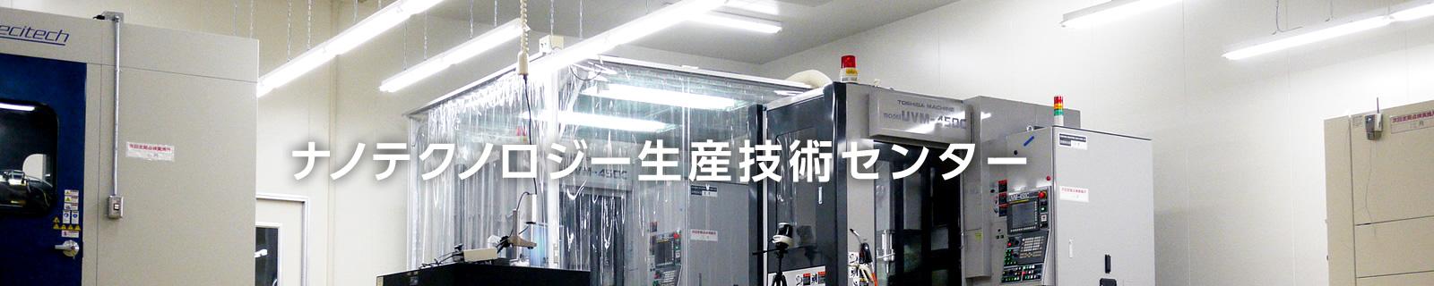 ナノテクノロジー生産技術センター