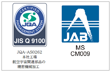 JISQ9100認証取得